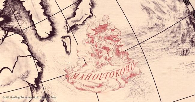 Mahoutokoro